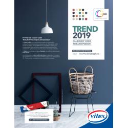 Νέο χρωματολόγιο Trend 2019